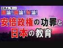 【討論】安倍政権の功罪と日本の教育[桜R2/9/5]