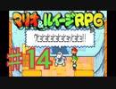 マリオ&ルイージRPGを実況プレイ14