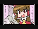 東方4コマ「がんばれ小傘さん」229 ゆかいな漫画家ライフ(引っ越し編)