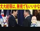 【韓国の反応】主要国には辞任の挨拶をした安倍首相。韓国と中国に対しては・・・。【世界の〇〇にゅーす】