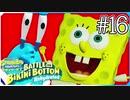【スポンジ・ボブ】マーメイドマンの宿敵エビー登場【SpongeBob SquarePants: Battle for Bikini Bottom - Rehydrated】#16