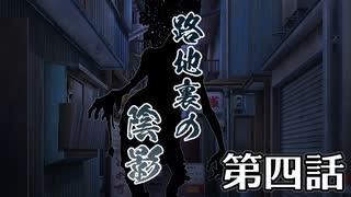 【ゆっくりTRPG】路地裏の陰影~第四話【CoC6版】