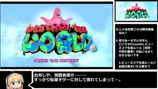 【100円】「Destroy The World」NG+ any% RTA 13:36.68