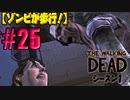 【ゾンビが歩行!】ウォーキング・デッド シーズン1 実況プレイ #25【PS4】