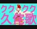 【東方MMD】クククク久侘歌