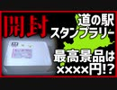 【何が出る?】道の駅スタンプラリー景品:特産品Sセット【開封動画】