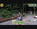 【テント設営編】駒田航のCanCamp 第2回 おまけ1