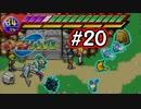 マイナンと投げる実況プレイ ポケモンレンジャー Part20