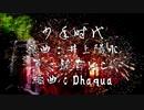 【鏡音レン】少年時代 / 井上陽水【Dhaqua Remix】