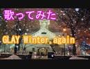 【歌ってみた】Winter,again/GLAY
