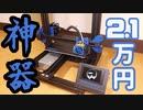 2.1万円の神コスパ3Dプリンタはもはや神器