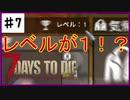 【7days】♯7 あれ?レベルが?あれ?スキルも? α19【夫婦実況】