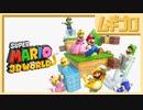 スーパーマリオ 3Dワールド World-1【実況】