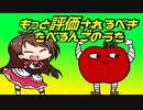 【もっと評価されるべき】たべるんごのうた 作品を紹介する動画 14アポー