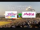 【PCFシーズン5トーナメント】アイカツ!vsバトルガールハイスクールPart2