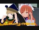 【東方MMD】紫vsカツカレー2ndシーズン 10話 2ndシーズン最終回