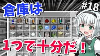 【Minecraft】氷河と雪とゆっくりと。part18【ゆっくり実況】