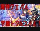 魔神ウェパルLv16☆4 学園トワ&コハルのコンビ!