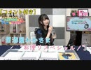 #15(コメント付き)_【丸岡和佳奈のゲームでカンパイ♡】本編アーカイブ