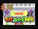 マリオ&ルイージRPGを実況プレイ16