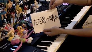 「ただ君に晴れ」を弾いてみた【ピアノ】