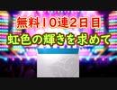 【デレステ】祝5周年!無料10連ガシャ2日目…もう一度虹の輝きを…!【スターライトステージ-実況プレイ動画】