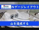 Nゲージレイアウト04 山の造成【つれづれなる模型動画】