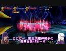 【FGO】原作組のオリュンポス旅行記 15【ゆっくりボイロ】