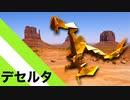 """【折り紙】「デセルタ」 14枚【荒野】/【origami】""""Deserta"""" 14 sheets【wilderness】"""