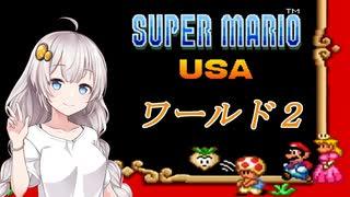 【VOICEROID実況】マリオUSAをクリアしよう_world2【スーパーマリオUSA】