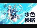 【ニコカラ】水色侵略【on vocal】