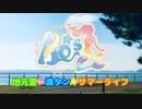 【AQ-s☆】 地元愛♡満タン☆サマーライフ 踊ってみた【ラブライブ!】