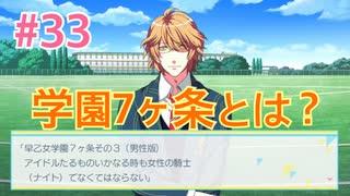『うたの☆プリンスさまっ♪ Repeat LOVE』実況プレイPart33