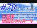 【AIR】涙もろい人が泣けるギャルゲーやってみた☆79【実況】