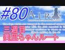 【AIR】涙もろい人が泣けるギャルゲーやってみた☆80【実況】