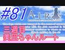 【AIR】涙もろい人が泣けるギャルゲーやってみた☆81【実況】