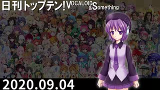 日刊トップテン!VOCALOID&something【日刊ぼかさん2020.09.04】