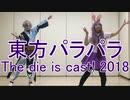 【東方パラパラ】The die is cast! 2018
