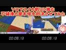 【Minecraft】ソロでスイカ割りに挑む不破湊と笹木咲を対決させてみた【にじさんじ切り抜き】