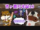 【犬たちの宴】【ホラー実況】宵ヶ淵月光録18
