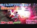 □■テイルズオブグレイセスfをマルチプレイ実況 part119【姉弟+a実況】