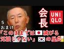 隣国コメも割とまともヤナイか... 【江戸川 media lab】お笑い・面白い・楽しい・真面目な海外時事知的エンタメ