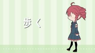 【重音テト】歩く【オリジナル曲】