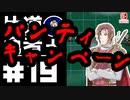 轟く片道勇者+#19【実況/Switch版】