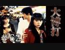 【実況】大博打【サウンドノベル 街 -machi- #62】