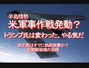 【みちのく壁新聞】2020/01-半島情勢、米、軍事作戦発動?、トランプ氏は変わった、やる気だ
