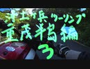 【XSR700】浄土ヶ浜ツーリング 重茂半島編 3 おわり【岩手】