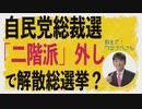 【教えて!ワタナベさん】総裁選の行方~菅政権なら「二階派外し」で解散総選挙?[R2/9/5]