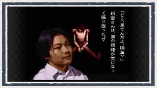 ◆学校であった怖い話 実況プレイ◆part53