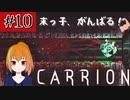 #10 謎の生命体が研究所から脱出していく逆ホラーゲーム「CARRION」を実況プレイ